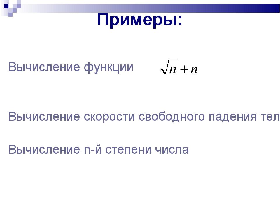 Вычисление функции Вычисление скорости свободного падения тела Вычисление n-й...