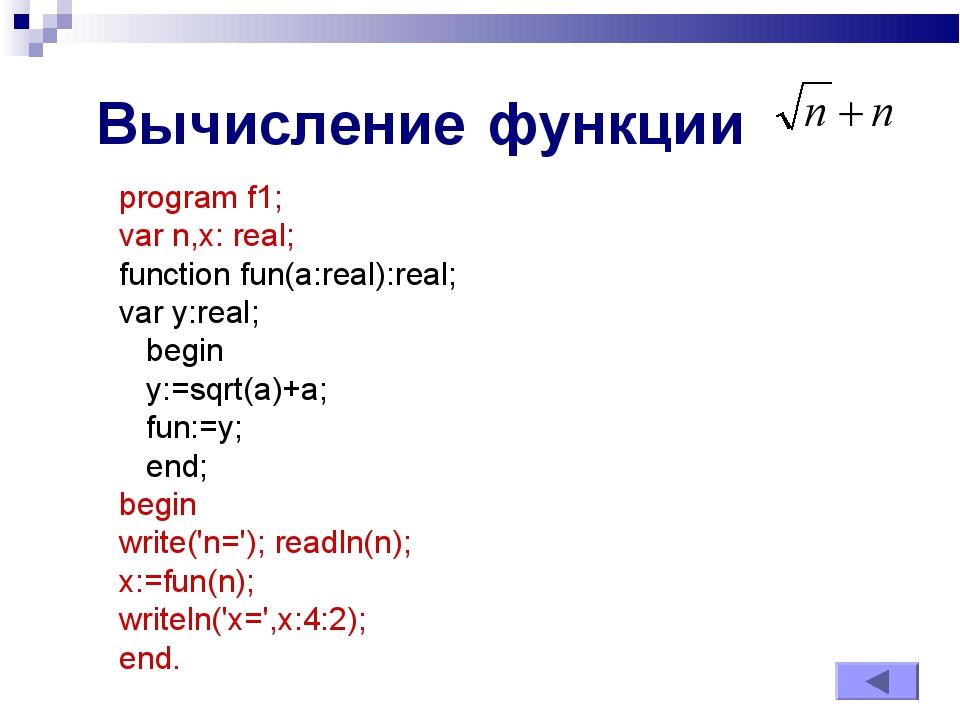Вычисление функции program f1; var n,x: real; function fun(a:real):real; var...