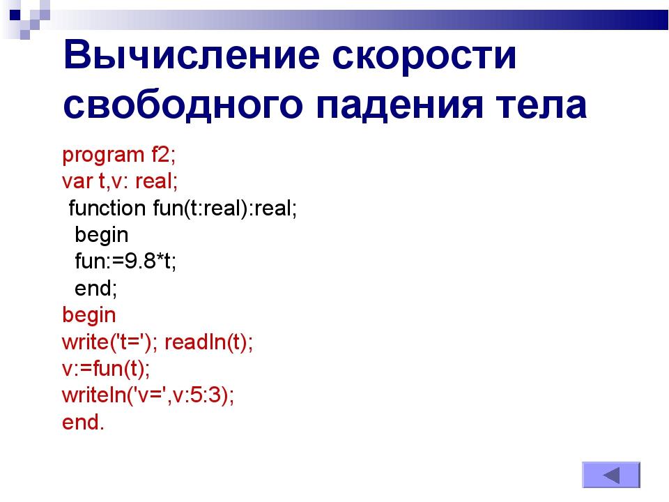 Вычисление скорости свободного падения тела program f2; var t,v: real; functi...