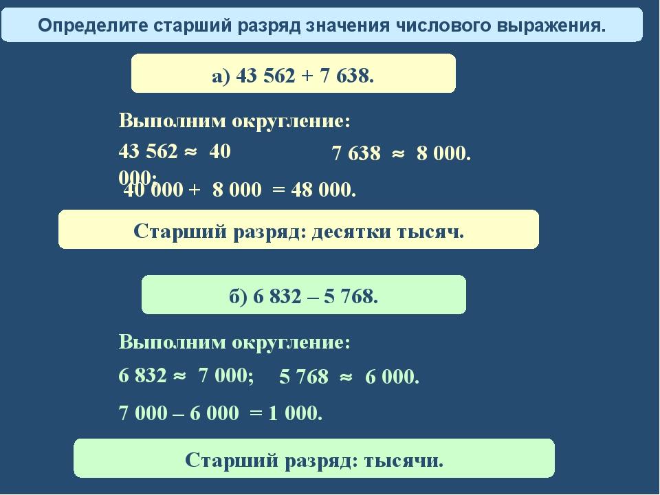 Определите старший разряд значения числового выражения. а) 43 562 + 7 638. 43...