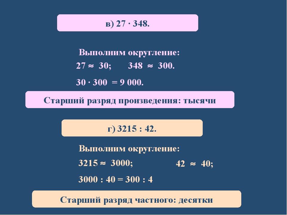 в) 27 · 348. 27  30; 348  300. Выполним округление: 30 · 300 = 9 000. Старш...