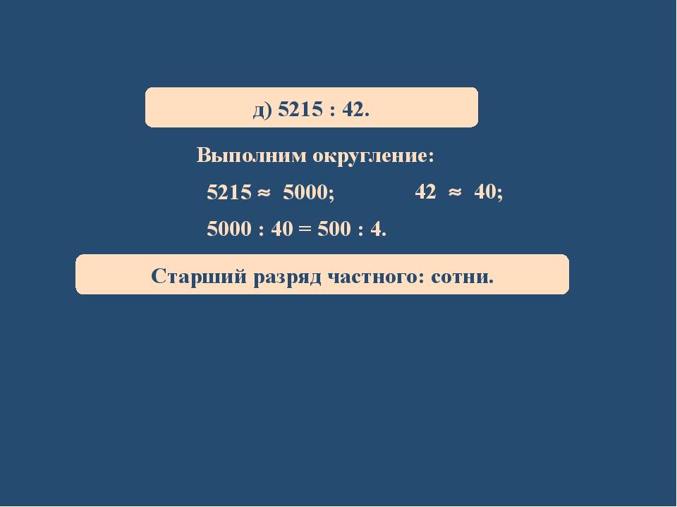 д) 5215 : 42. 5215  5000; 42  40; Выполним округление: 5000 : 40 = 500 : 4....
