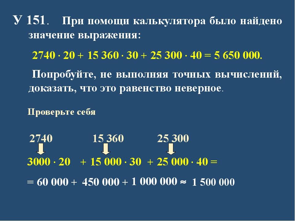 У 151. При помощи калькулятора было найдено значение выражения: 2740 · 20 + 1...