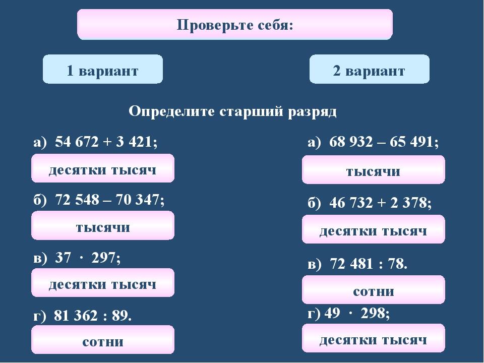 Математический диктант Определите старший разряд 1 вариант 2 вариант а) 54 67...