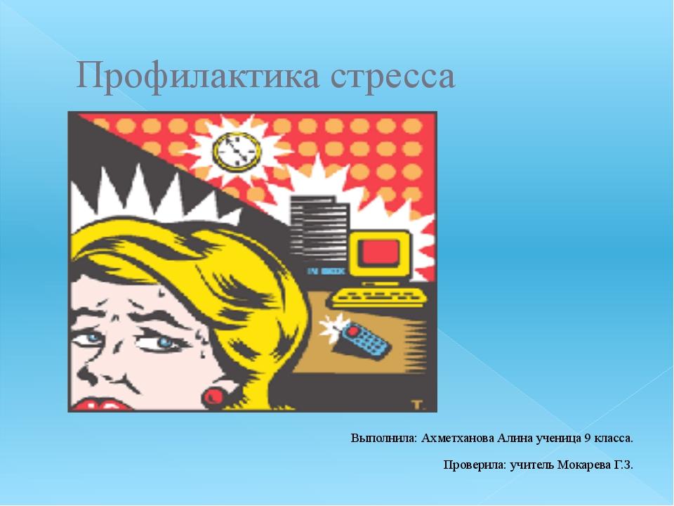 Профилактика стресса Выполнила: Ахметханова Алина ученица 9 класса. Проверила...