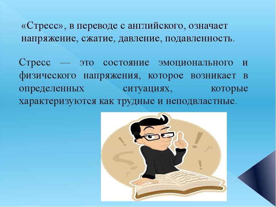 Стресс — это состояние эмоционального и физического напряжения, которое возн...
