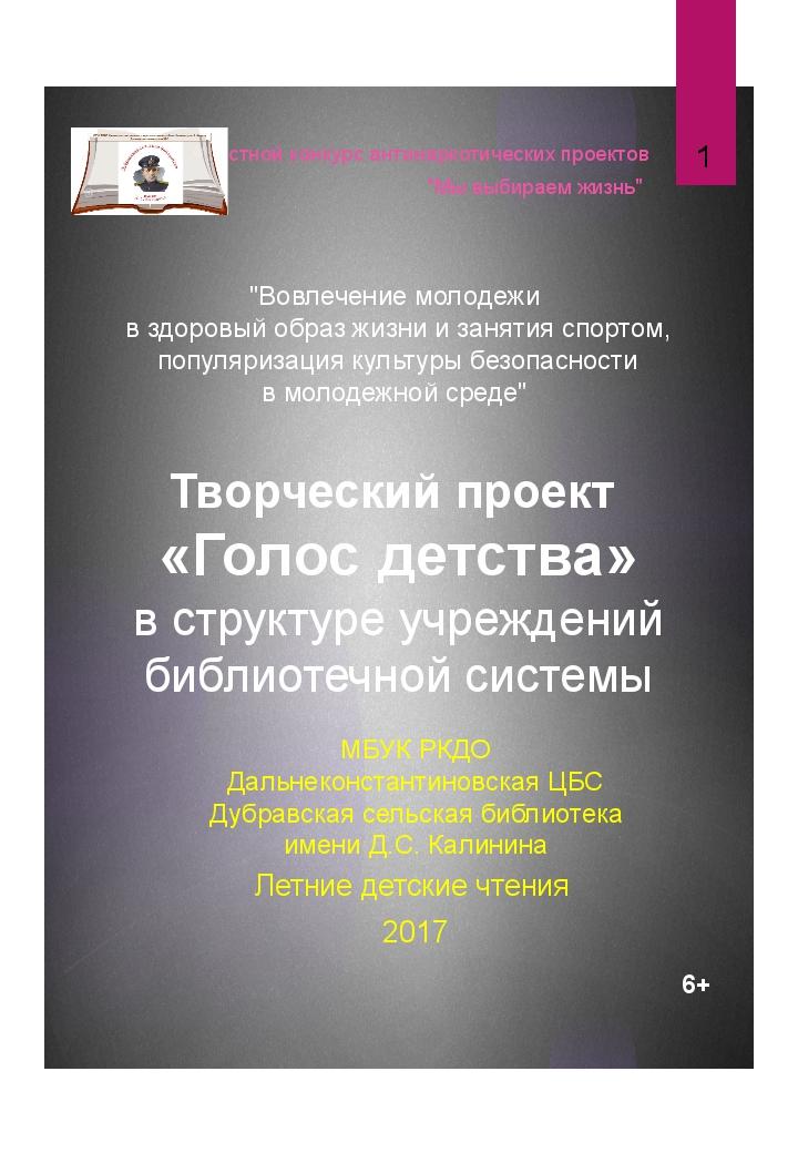 Творческий проект «Голос детства» в структуре учреждений библиотечной системы...