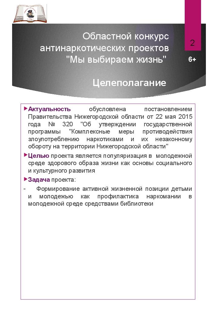 """Областной конкурс антинаркотических проектов """"Мы выбираем жизнь"""" Целеполагани..."""