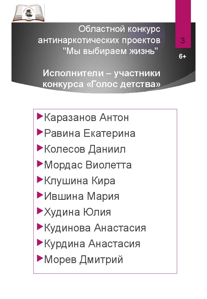 """Областной конкурс антинаркотических проектов """"Мы выбираем жизнь"""" Исполнители..."""