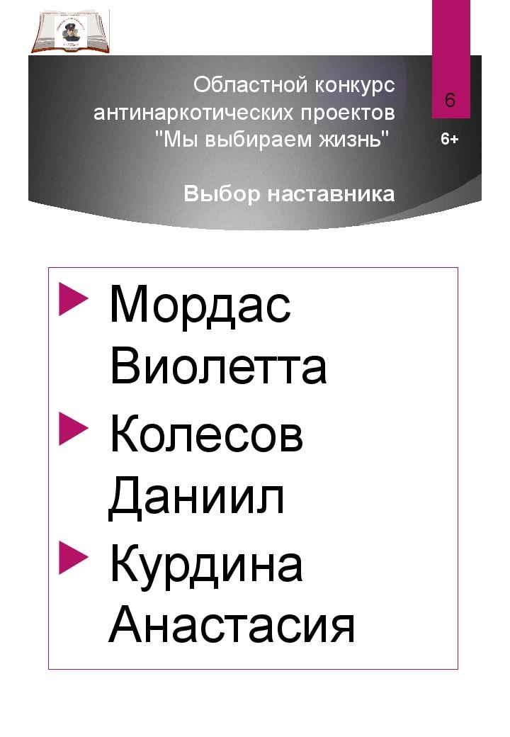 """Областной конкурс антинаркотических проектов """"Мы выбираем жизнь"""" Выбор настав..."""