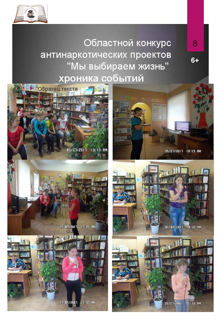 """Областной конкурс антинаркотических проектов """"Мы выбираем жизнь"""" хроника собы..."""