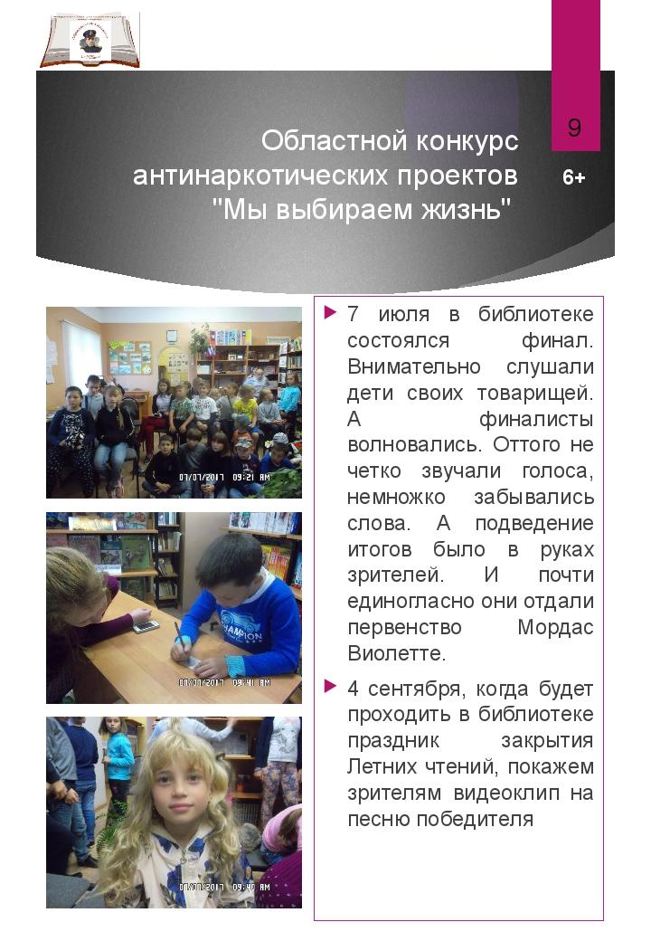 7 июля в библиотеке состоялся финал. Внимательно слушали дети своих товарищей...
