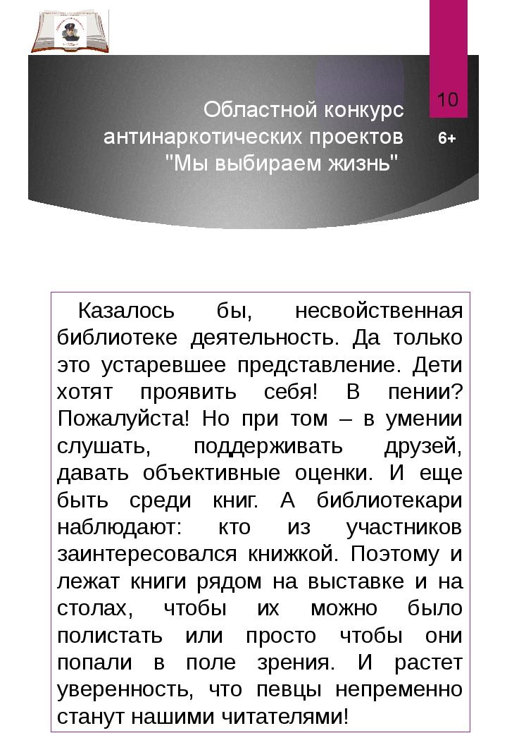 """Областной конкурс антинаркотических проектов """"Мы выбираем жизнь"""" Казалось бы..."""