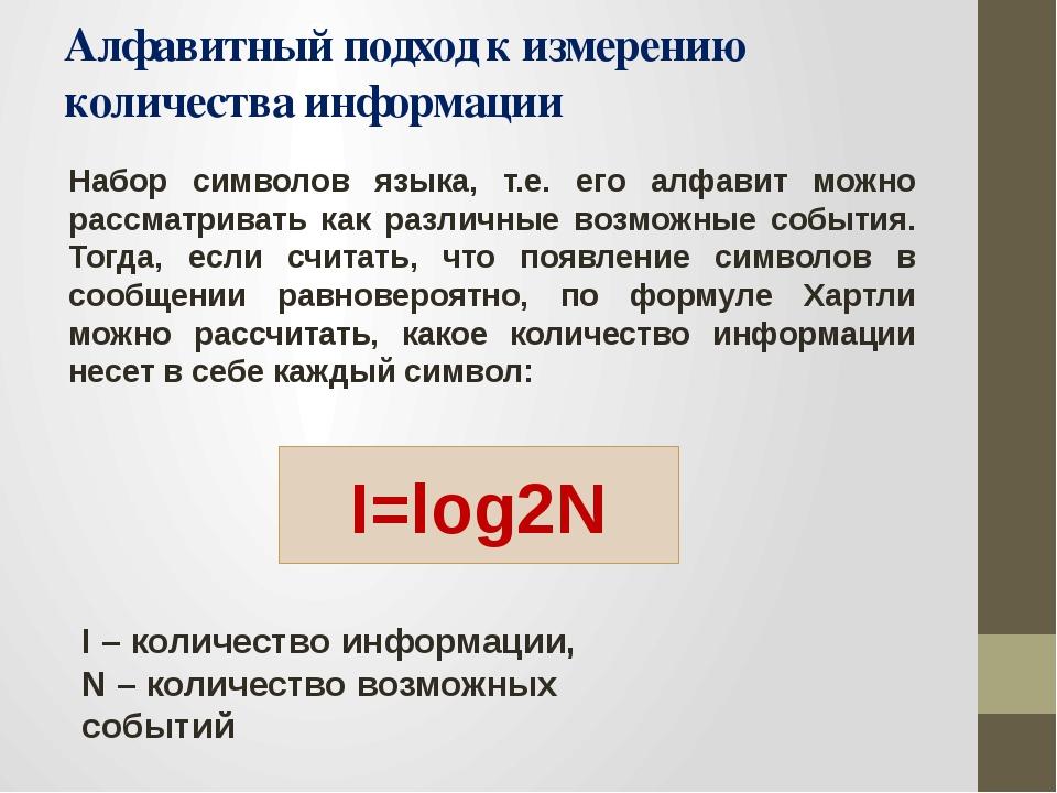 Алфавитный подход к измерению количества информации Набор символов языка, т.е...