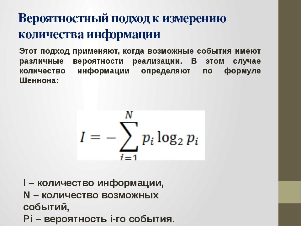 Вероятностный подход к измерению количества информации Этот подход применяют,...