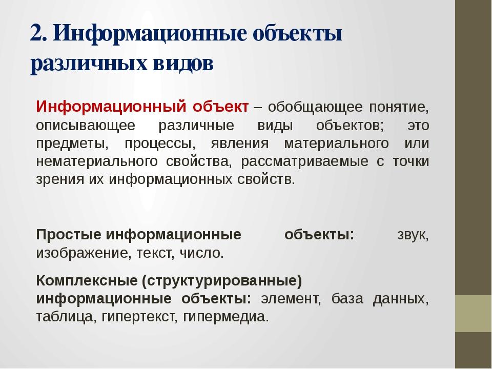 2. Информационные объекты различных видов Информационный объект– обобщающее...
