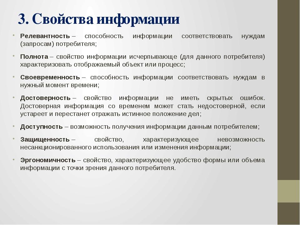 3. Свойства информации Релевантность– способность информации соответствовать...