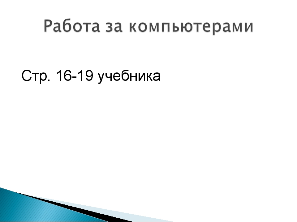 Стр. 16-19 учебника