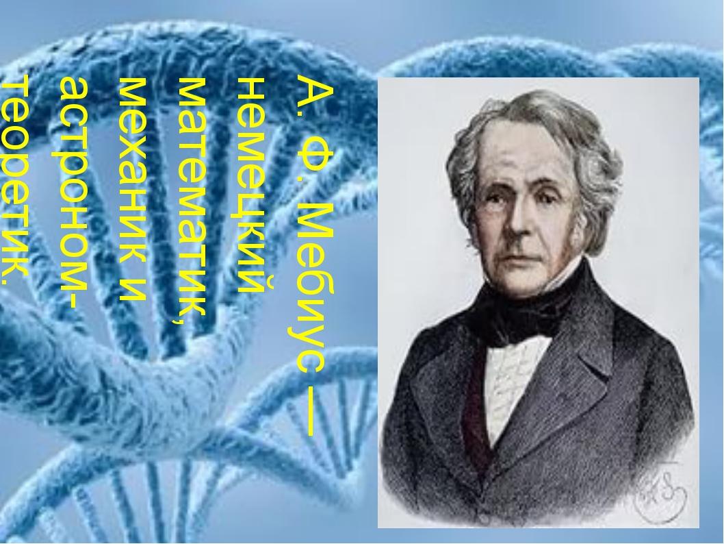 А. Ф. Мебиус — немецкий математик, механик и астроном- теоретик. А. Ф. Мебиус...