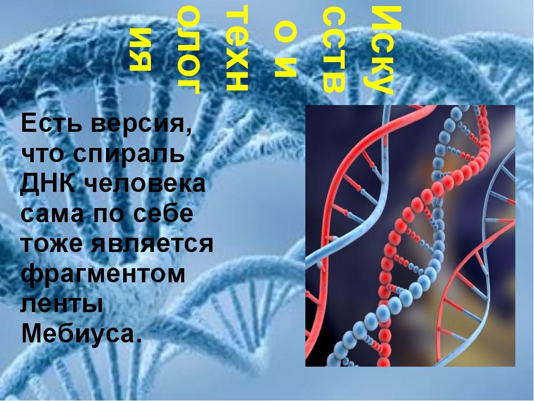 Искусство и технология Искусство и технология Есть версия, что спираль ДНК че...