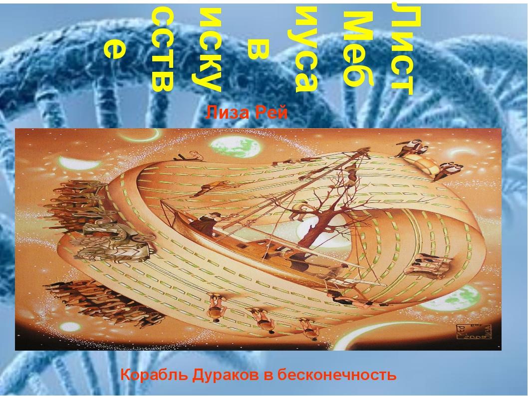 Лист Мебиуса в искусстве Лист Мебиуса в искусстве Лиза Рей Корабль Дураков в...