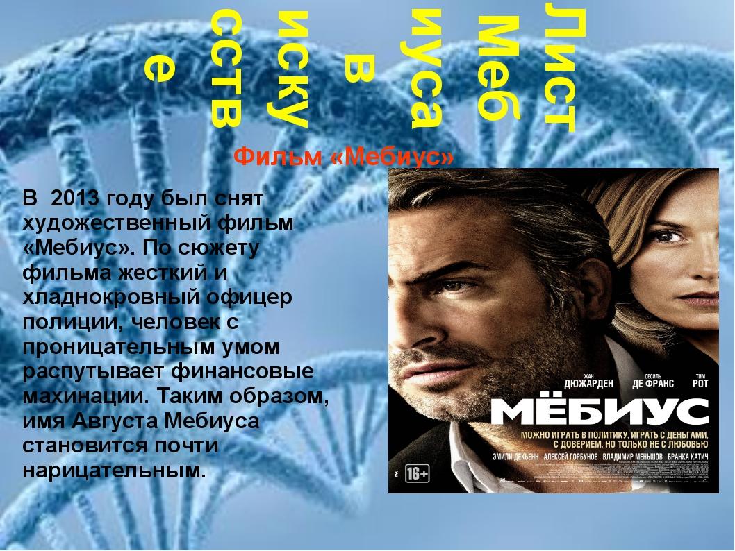 Лист Мебиуса в искусстве Лист Мебиуса в искусстве Фильм «Мебиус» В 2013 году...