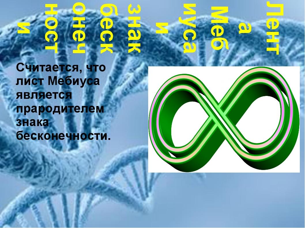 Лента Мебиуса и знак бесконечности Лента Мебиуса и знак бесконечности Считает...