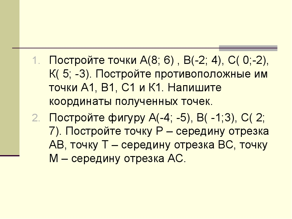 Постройте точки А(8; 6) , В(-2; 4), С( 0;-2), К( 5; -3). Постройте противопол...