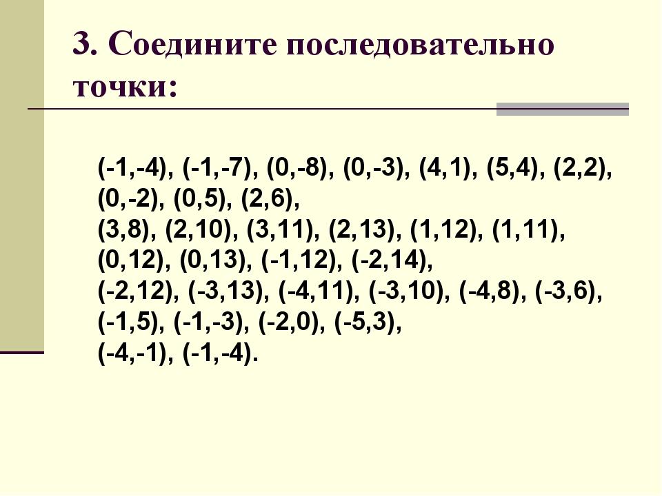 3. Соедините последовательно точки: (-1,-4), (-1,-7), (0,-8), (0,-3), (4,1),...