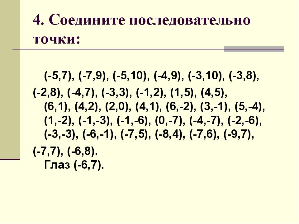 4. Соедините последовательно точки: (-5,7), (-7,9), (-5,10), (-4,9), (-3,10)...