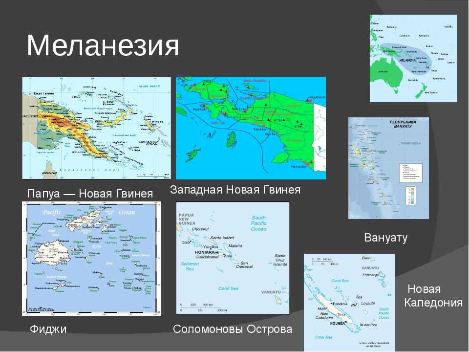 Меланезия Папуа — Новая Гвинея Фиджи Соломоновы Острова Западная Новая Гви...