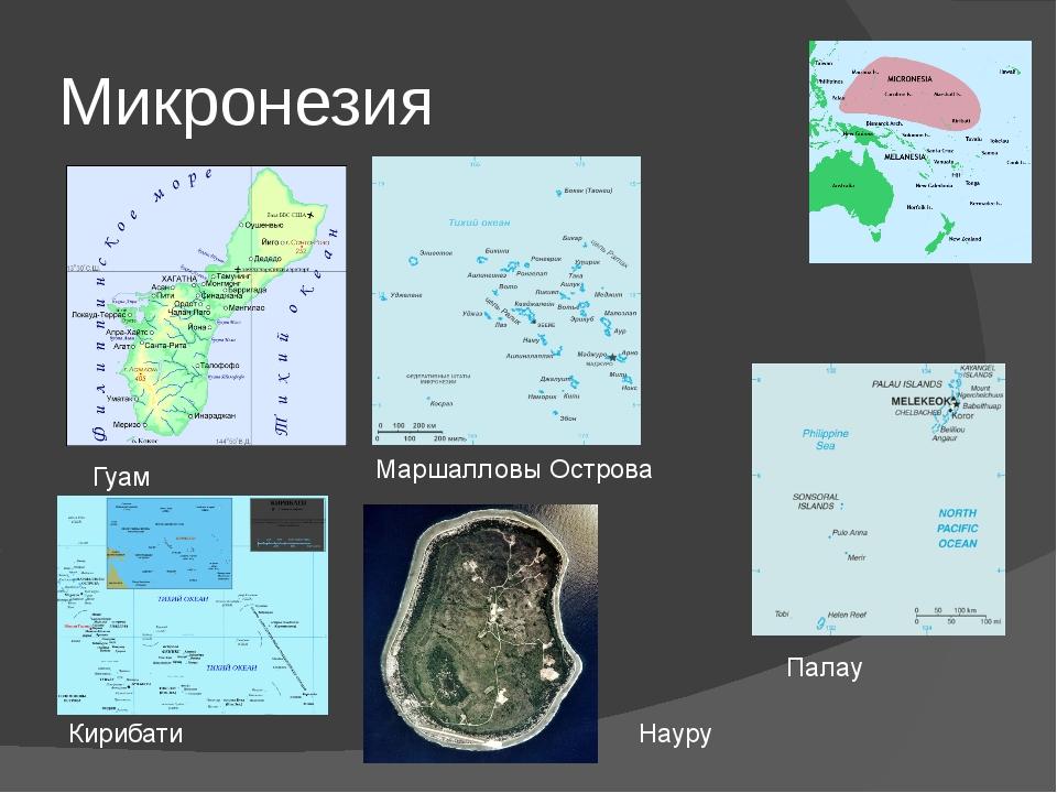Микронезия Гуам Кирибати Маршалловы Острова Палау Науру