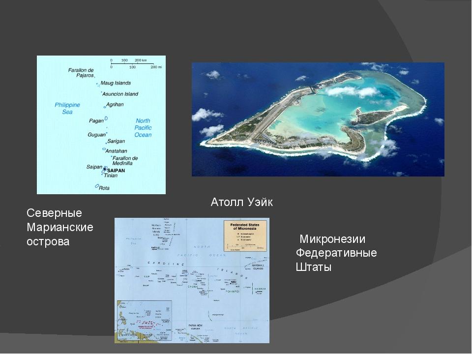 Северные Марианские острова Атолл Уэйк Микронезии Федеративные Штаты