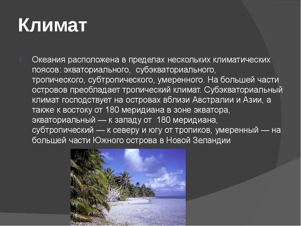 Климат Океания расположена в пределах нескольких климатических поясов:эквато...
