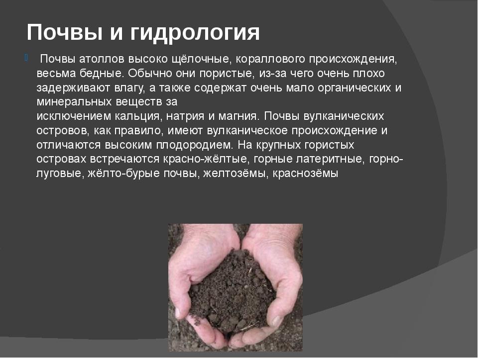Почвы и гидрология Почвы атоллов высоко щёлочные, кораллового происхождения,...