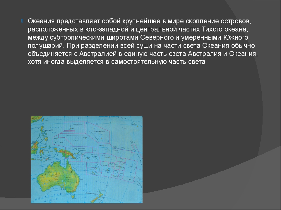 Океания представляет собой крупнейшее в мире скопление островов, расположенны...