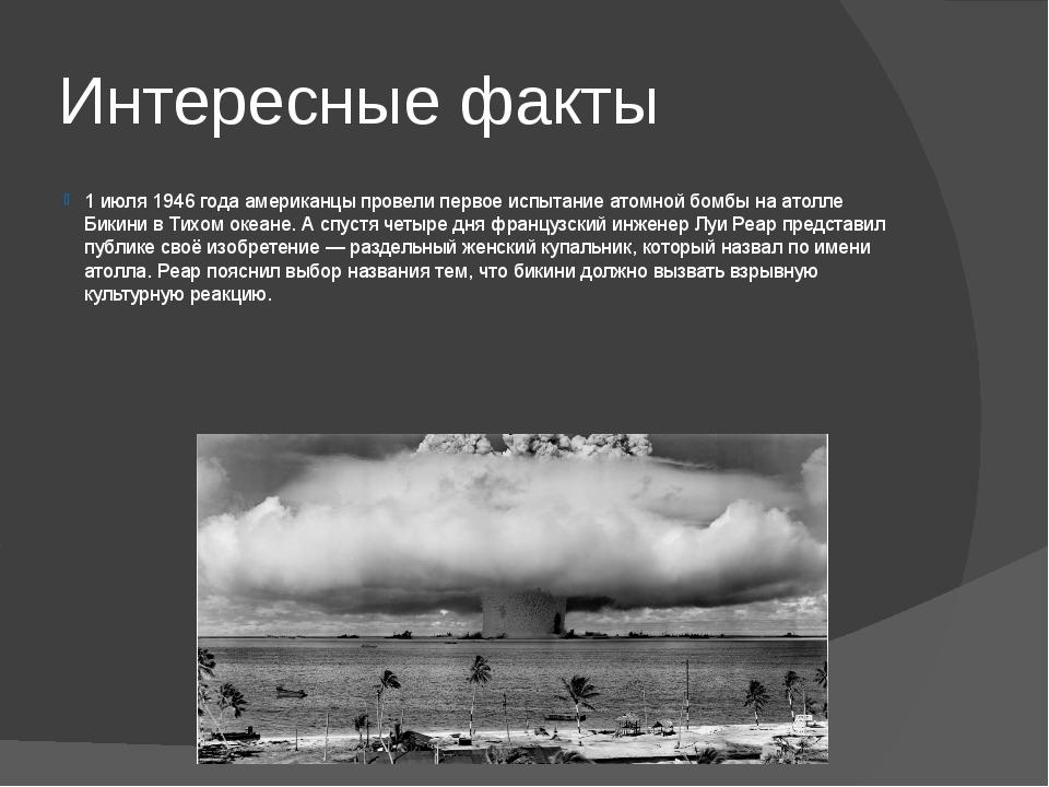 Интересные факты 1 июля 1946 года американцы провели первое испытание атомной...