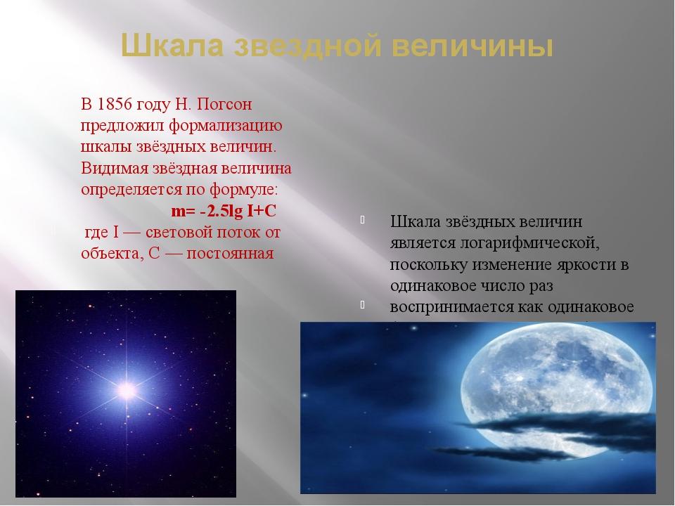 Шкала звездной величины В 1856 году Н. Погсон предложил формализацию шкалы зв...