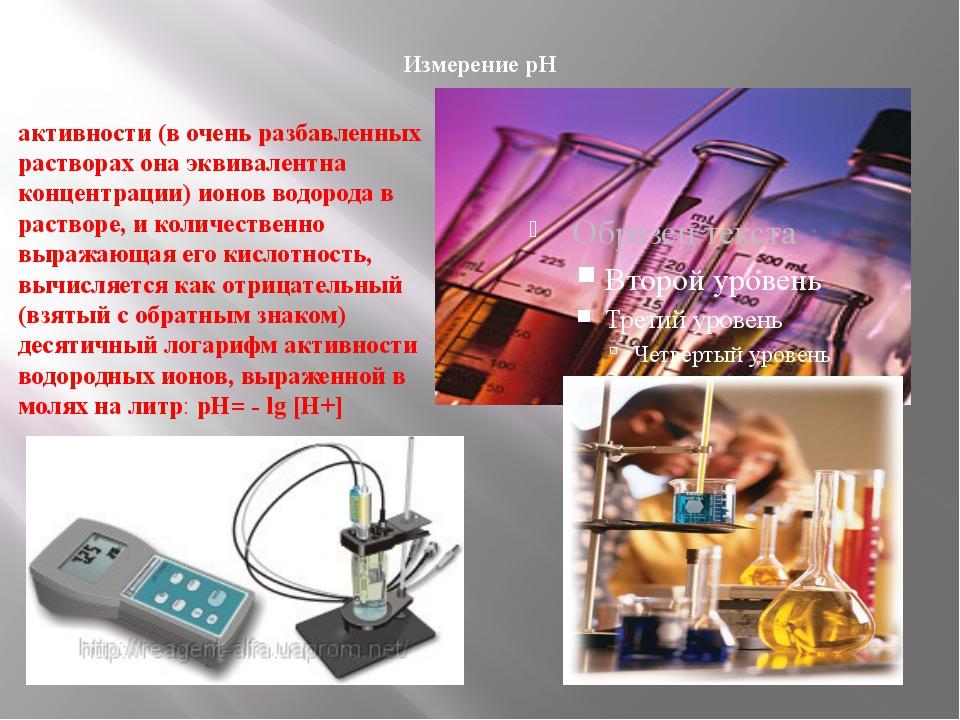 Измерение рН Водоро́дный показа́тель, pH— мера активности (в очень разбавленн...