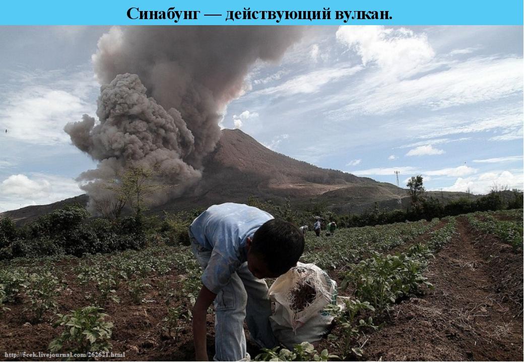 Синабунг — действующий вулкан.