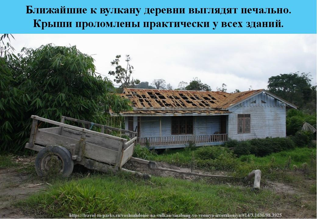 Ближайшие к вулкану деревни выглядят печально. Крыши проломлены практически...