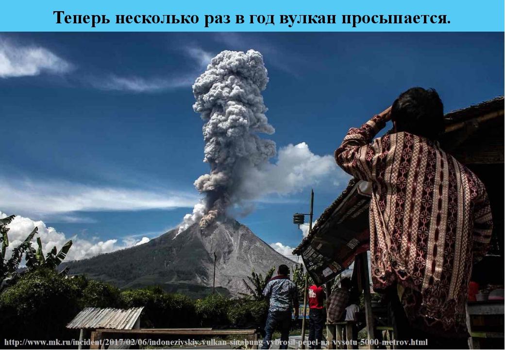 Теперь несколько раз в год вулкан просыпается.