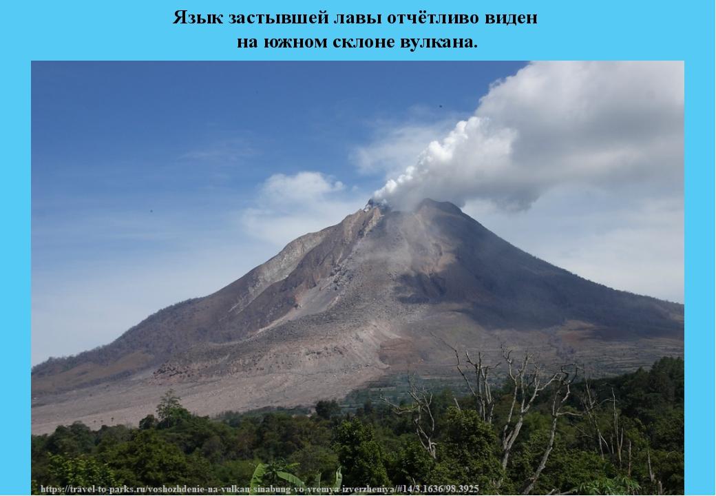 Язык застывшей лавы отчётливо виден на южном склоне вулкана.