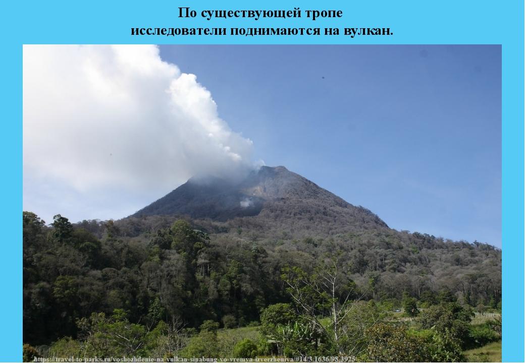 По существующей тропе исследователи поднимаются на вулкан.