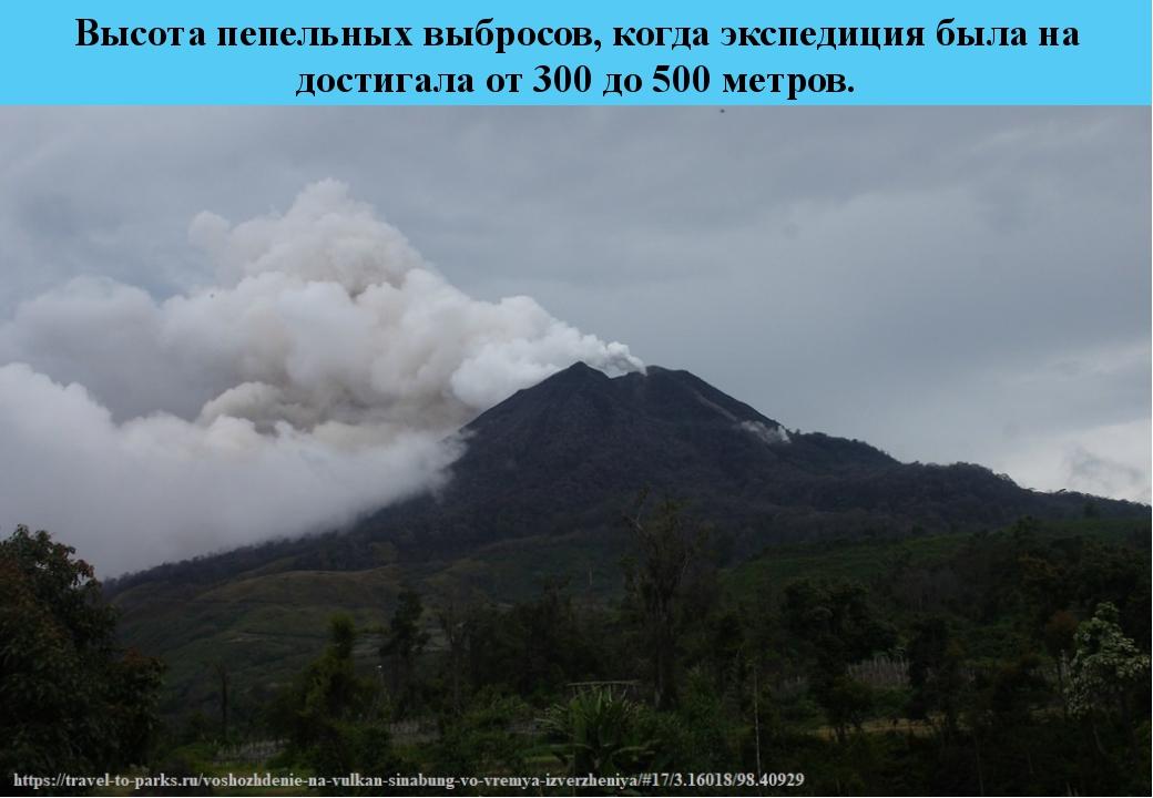 Высота пепельных выбросов, когда экспедиция была на достигала от 300 до 500 м...
