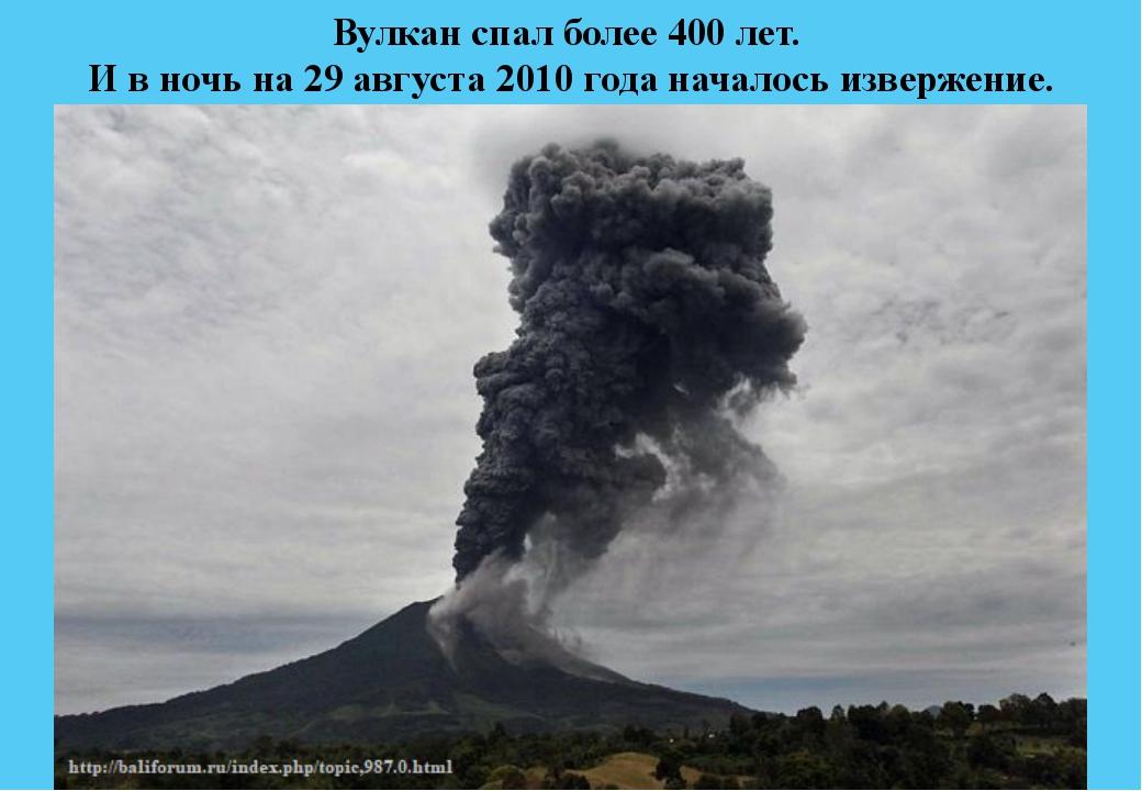 Вулкан спал более 400 лет. И в ночь на 29 августа2010 года началось извержен...