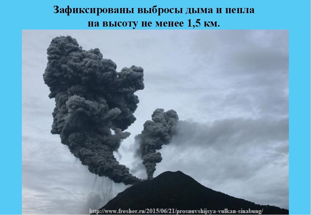 Зафиксированы выбросы дыма и пепла на высоту не менее 1,5км.