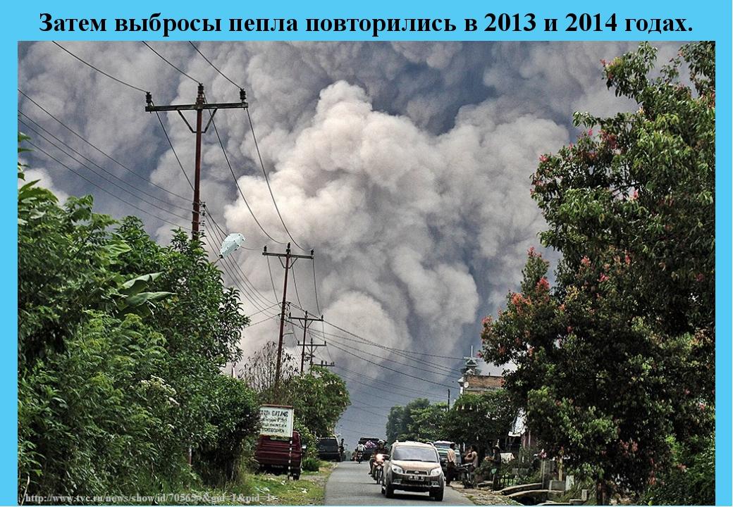 Затем выбросы пепла повторились в2013 и2014 годах.