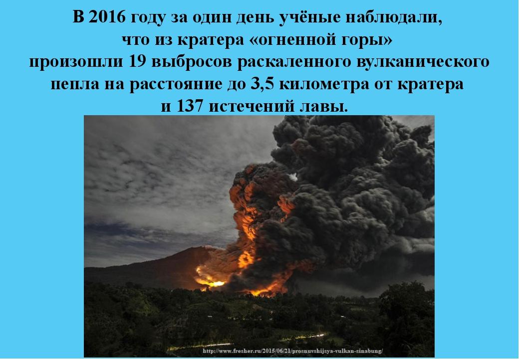 В 2016 году за один день учёные наблюдали, что из кратера «огненной горы» про...