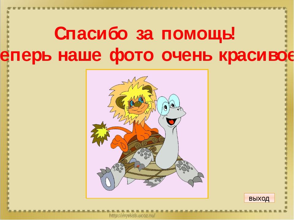 Спасибо за помощь! Теперь наше фото очень красивое! выход http://mykids.ucoz....